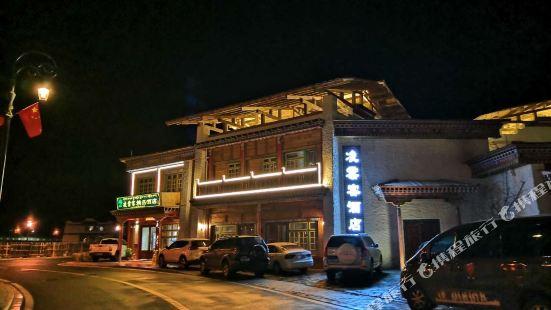 林芝凌雲客精品酒店