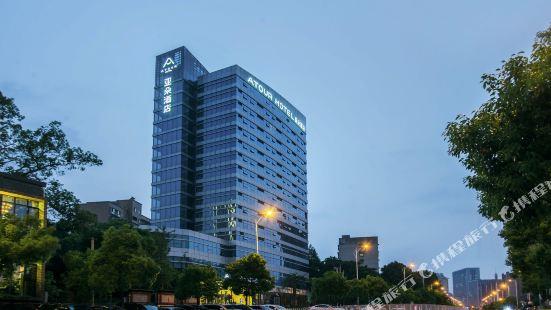 Atour Hotel (Changsha Hongxing Desiqin)