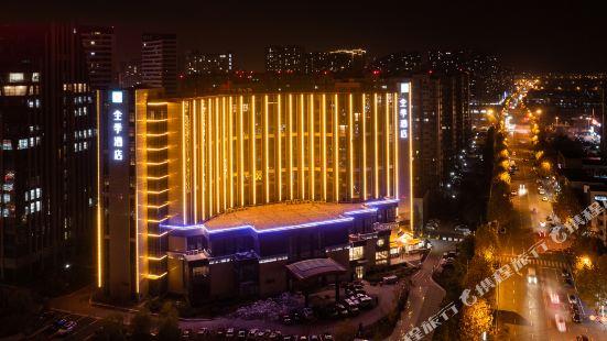 全季酒店(南通江海大道店)