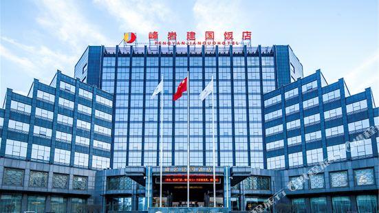 펑옌 젠궈 호텔