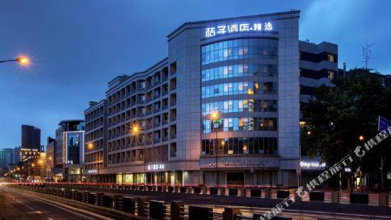 오렌지 호텔 셀렉트 - 청두 톈푸광장지점