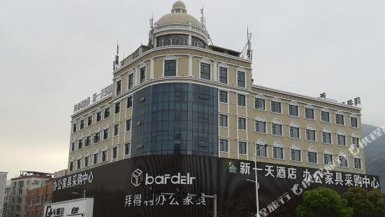 新一天酒店(温州慈湖傢俱市場店)