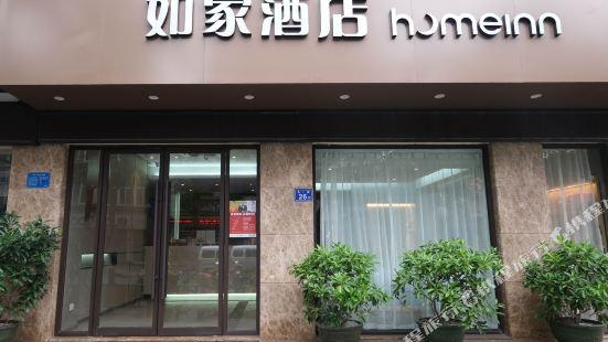 홈 인 (취안저우 지우이 스트리트 문화궁 지점)