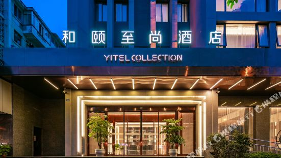 Yitel Collection (Chengdu Kuanzhai Alley University of Traditional Chinese Medicine Metro Station)