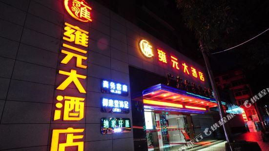 Yongyuan Hotel