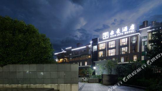安吉孝景酒店