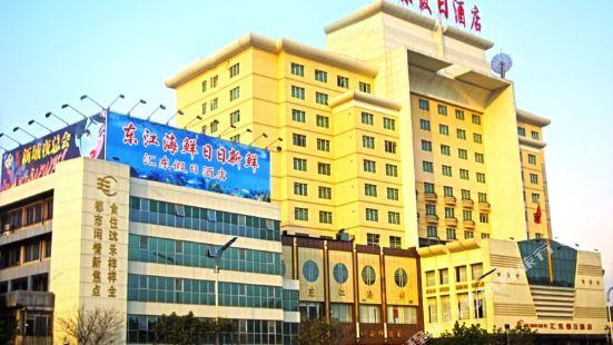 Guangzhou Fishermen Village Huidong Hotel