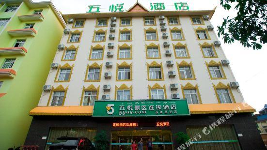 5 Yue Chain Hotel (Jinghong Poshui Square)