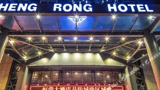 Heng Rong Hotel