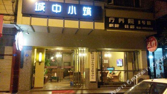 蒲江城中小築度假屋