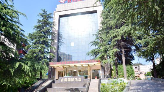 十堰吉陽國際酒店
