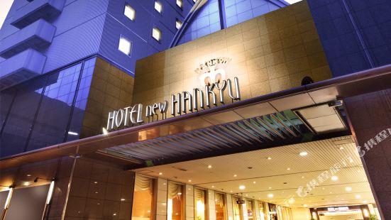 호텔 뉴 한큐 오사카