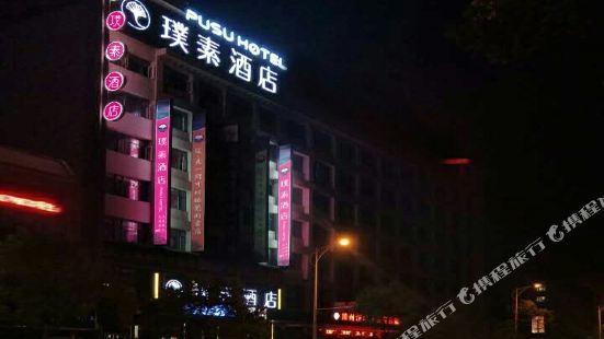 璞素酒店(隨州白雲湖教育局店)
