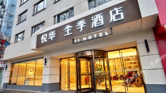 Ji Hotel (Nanjing Confucius Temple Center)