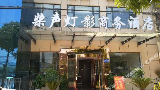 Jiangsheng Dengying Business Hotel