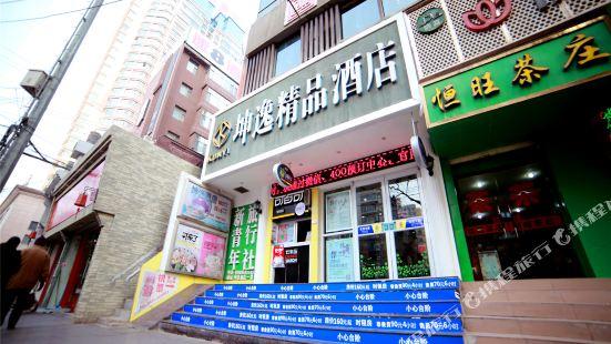 坤逸精品酒店(蘭州中山橋店)