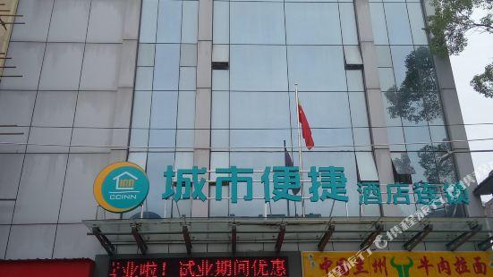 城市便捷酒店(南昌八一廣場地鐵站店)