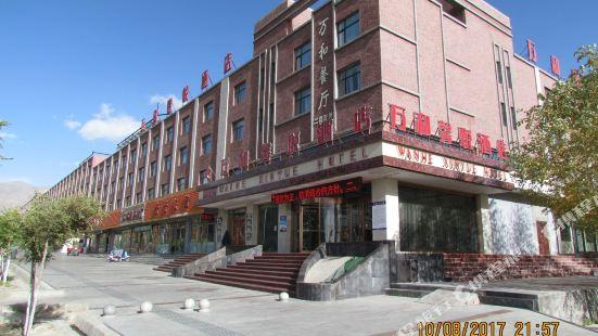 大柴旦萬和馨悦酒店