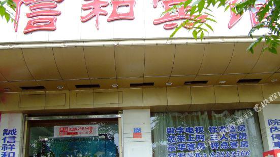 青島信和賓館