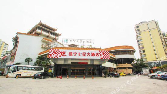 桂林凱寧七星大酒店