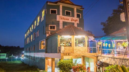 Aimsook Krabi Hotel