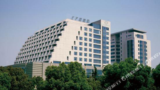 宜興王子灣酒店