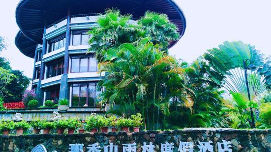 NAXIANGSHAN Rainforest Resort Hotel