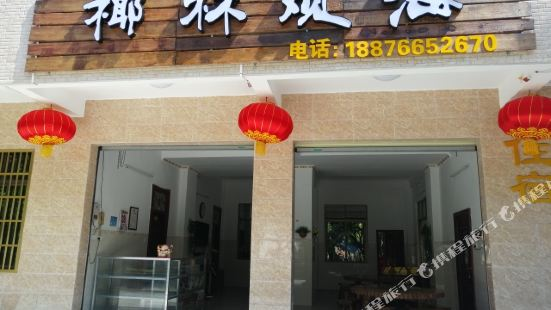Yelin Guanhai Hostel