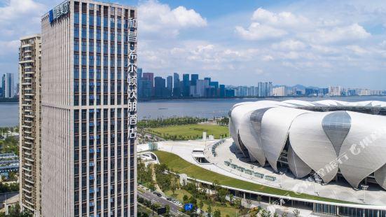 杭州奧體中心和昌希爾頓歡朋酒店