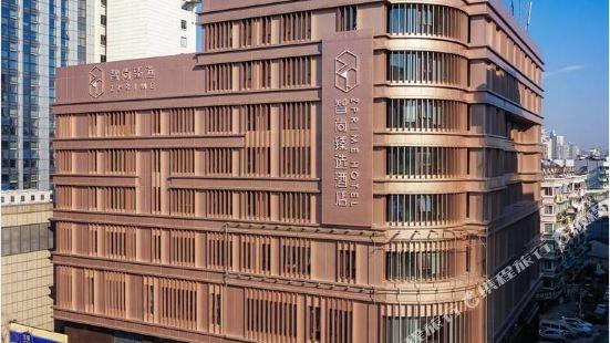 Zprime智尚臻選酒店(杭州西湖延安路湖濱店)