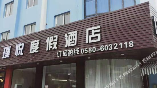朱家尖璞悦度假酒店