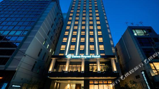 다이와 로이넷 호텔 오사카 신사이바시