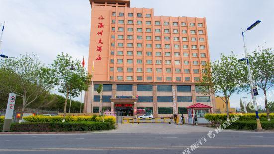温州 ホテル