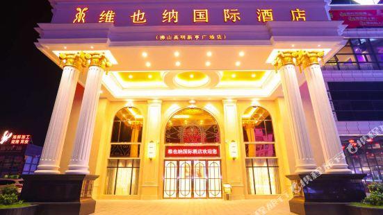 Vienna International Hotel (Foshan Gaoming Xinheng Plaza)