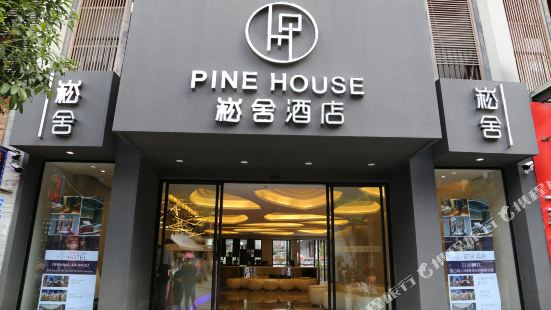Pine House(Yangshuo West Street Branch)