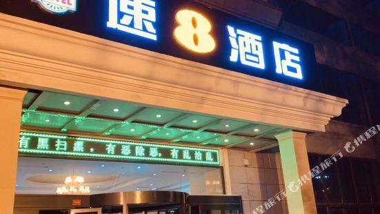 速8酒店(烏魯木齊大灣南路店)