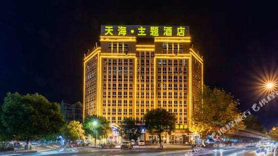 天海主題酒店(九江長城路店)