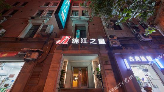 Jinjiang Inn (Shanghai The Bund Binjiang)