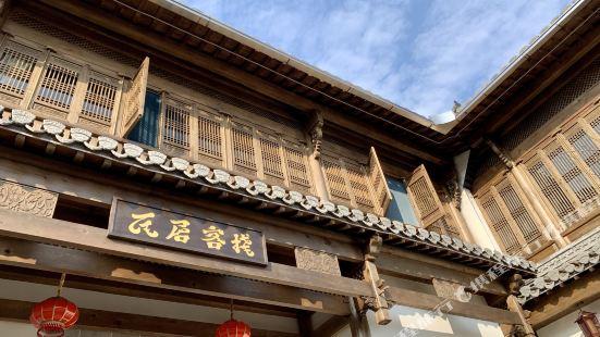 Wa Ju Inn