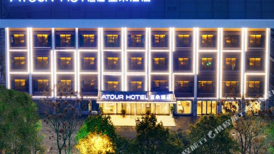 Atour Hotel (Hengyang Jiefang West Road, Minicipal Government)