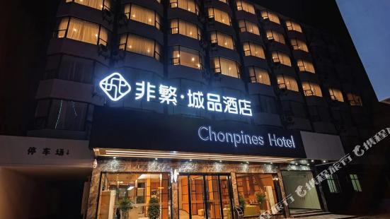 Chonpines Hotel (Jingzhou Ancient City Dongmen)