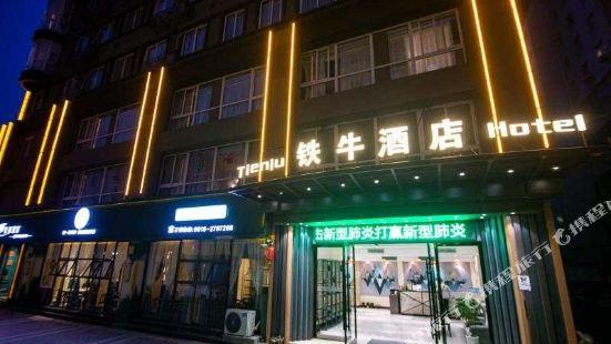 綿陽鐵牛酒店