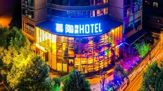 Mutao Courtyard Hotel