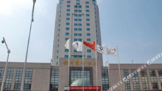 滁州國際酒店