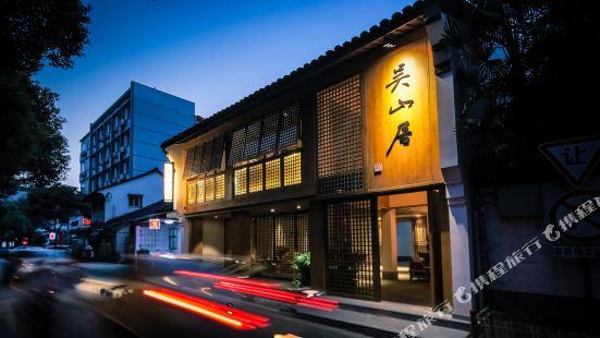Wushanju Boutique Hotel (Hangzhou Hefang Street)