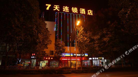 7天連鎖酒店(黃山火車站老街店)