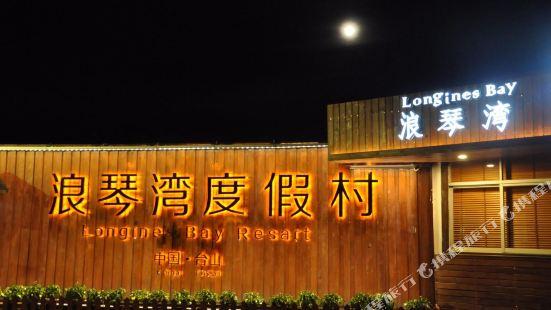 longines Bay Resort
