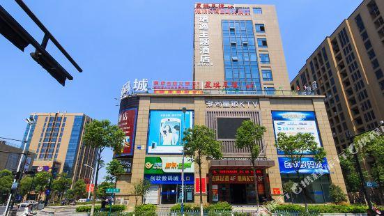 杭州珺逸主題酒店