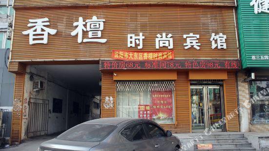 Xiangtan Fashion Hotel