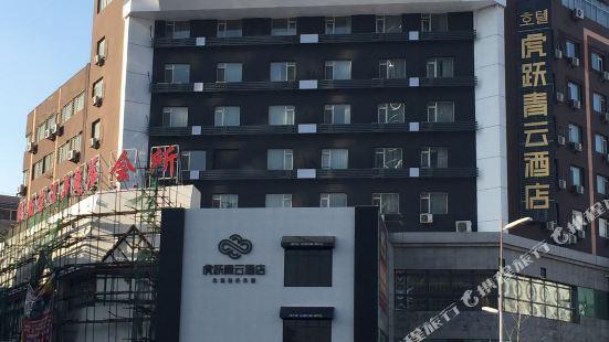 Huyue Qingyun Hotel (Shenyang Xita Street Nianhua Building)